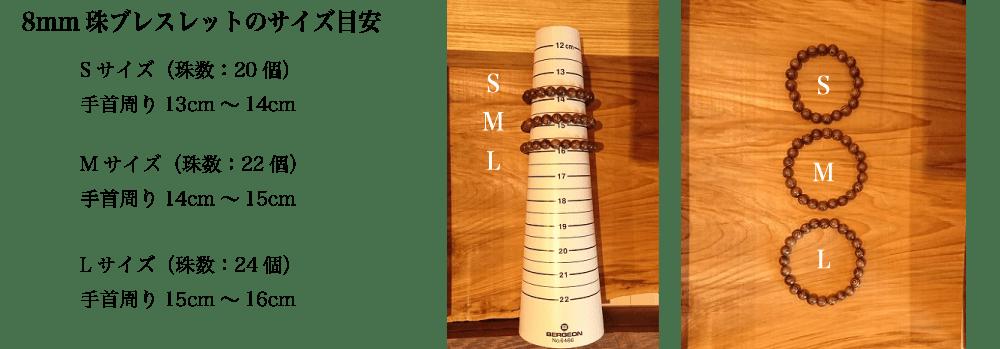 8mm木珠ブレスレット サイズ比較
