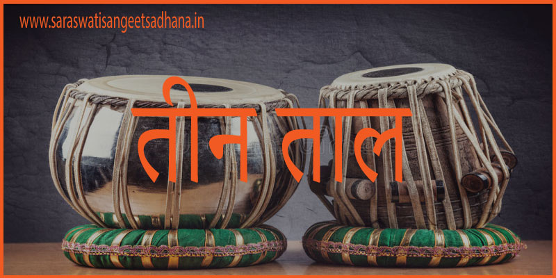 teentaal in indian classical music