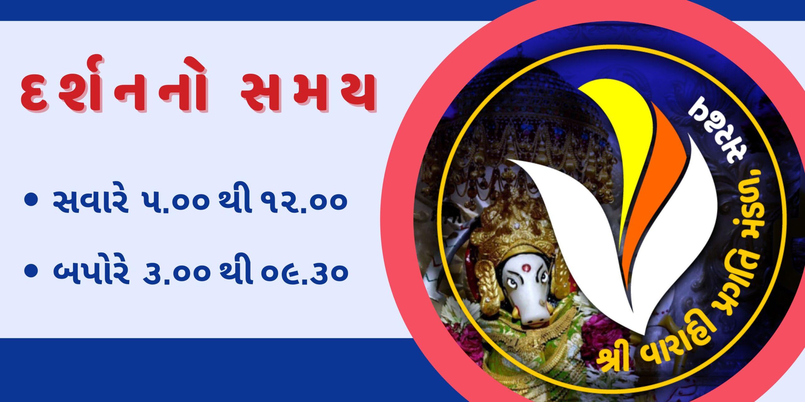 Darshan Timing Sardhav