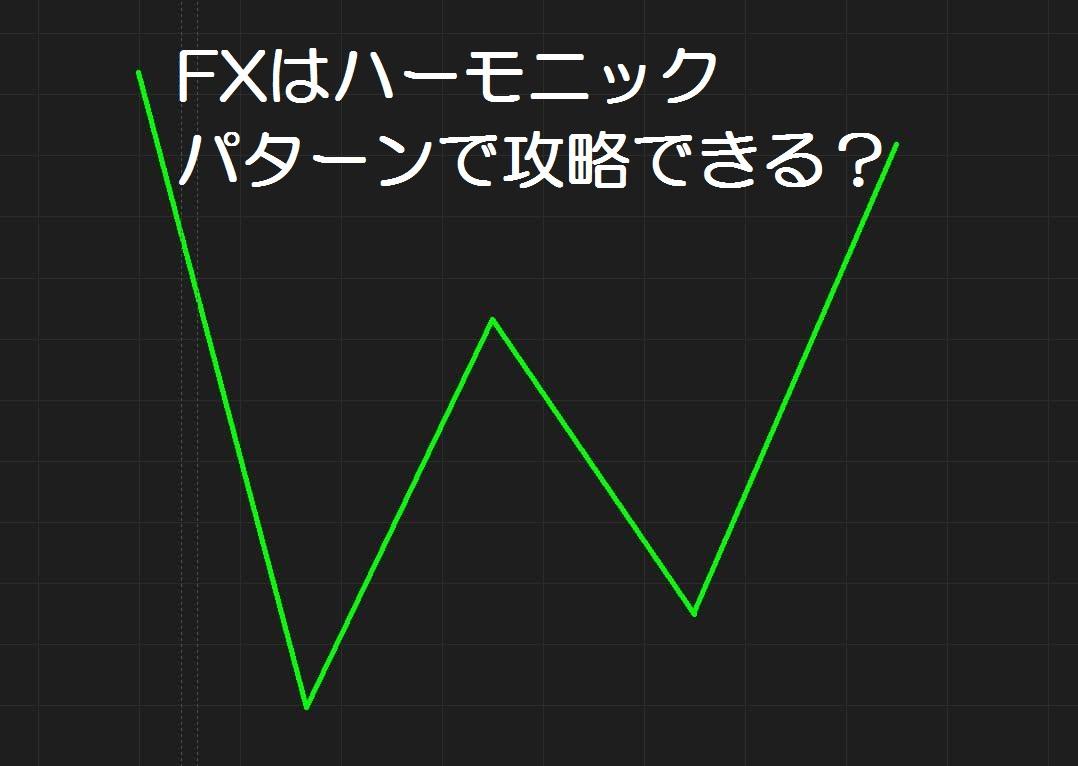 FXでハーモニックパターンを利用して勝率を上げる方法