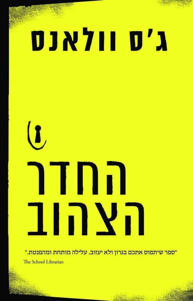 ״החדר הצהוב״