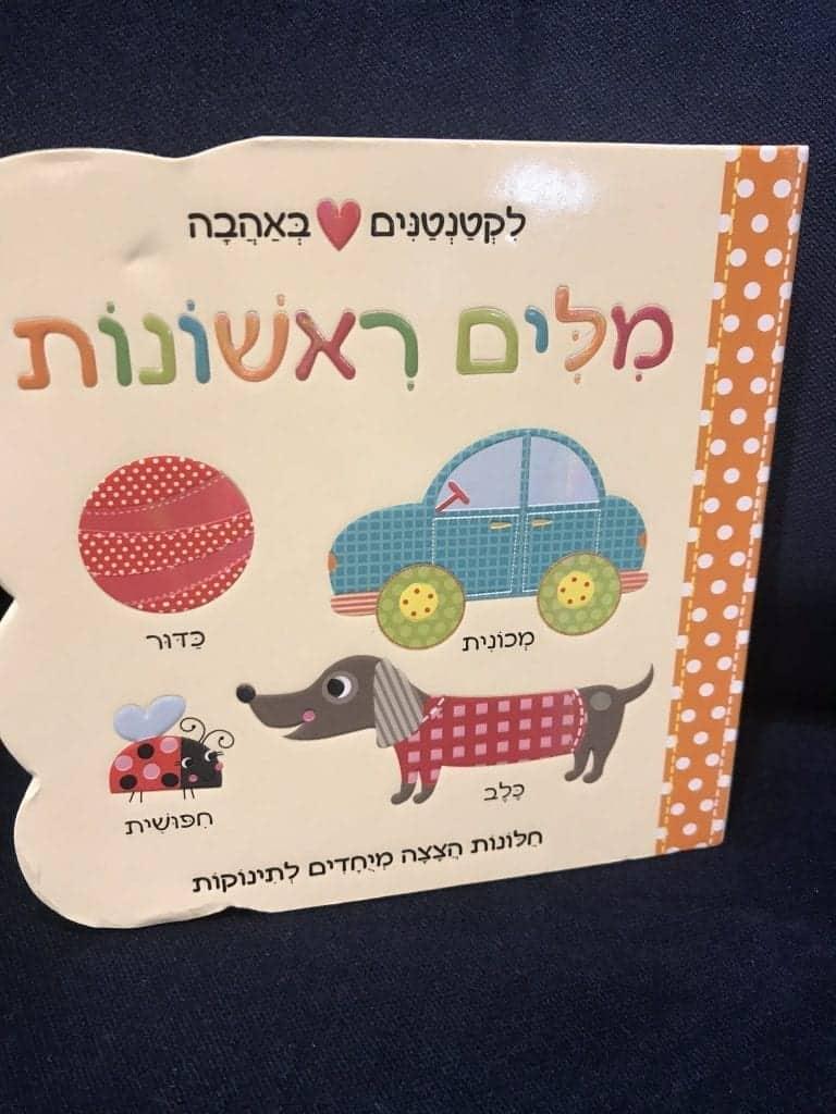 5 ספרים מומלצים לילדים