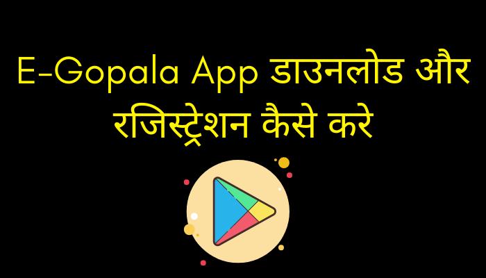 E-Gopala App डाउनलोड और रजिस्ट्रेशन कैसे करे