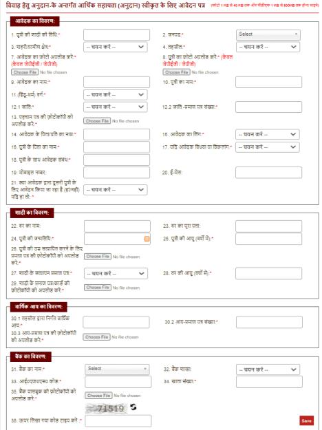 उत्तर प्रदेश विवाह अनुदान योजना 2021: ऑनलाइन रजिस्ट्रेशन, UP Shadi Anudan Yojana Online Apply