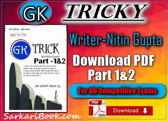 GK Tricks By Nitin Gupta Free PDF eBook Download In Hindi