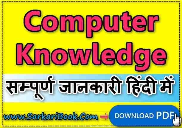 Download Computer Knowldge eBook By Career Power- PDF in Hindi