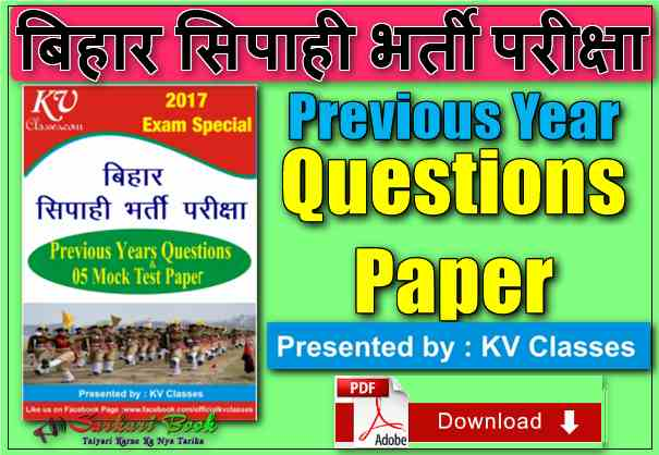 Bihar Police Constable Previous Year Question Paper-PDF