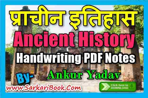 प्राचीन इतिहास (Ancient History) Handwriting PDF Notes