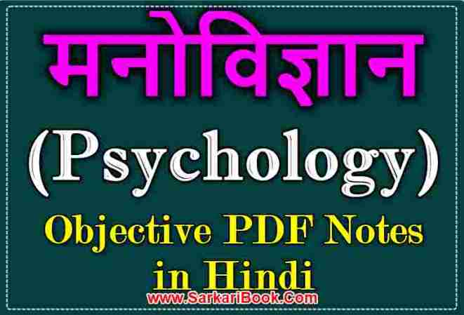 मनोविज्ञान (Psychology) Objective PDF Notes in