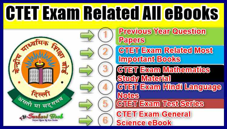 Latest*] CTET Exam Related All eBooks Free Download in Hindi