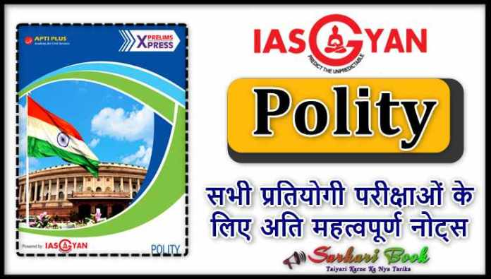 IAS Gyan Polity PDF Notes-Most Important For Civil Services Examination