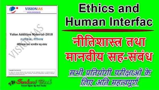 Ethics and Human Interface (नीतिशास्त्र तथा मानवीय सह-संबंध) By Vision IAS