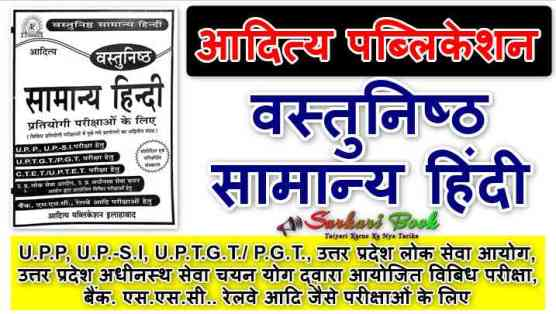 Aditya Objective General Hindi Notes - For Competitive Exams