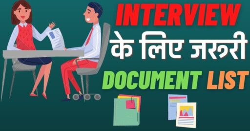 Interview-ke-liye-jaruri-document-list