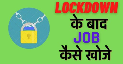 Lockdown-ke-baad-job-kaise-khoje