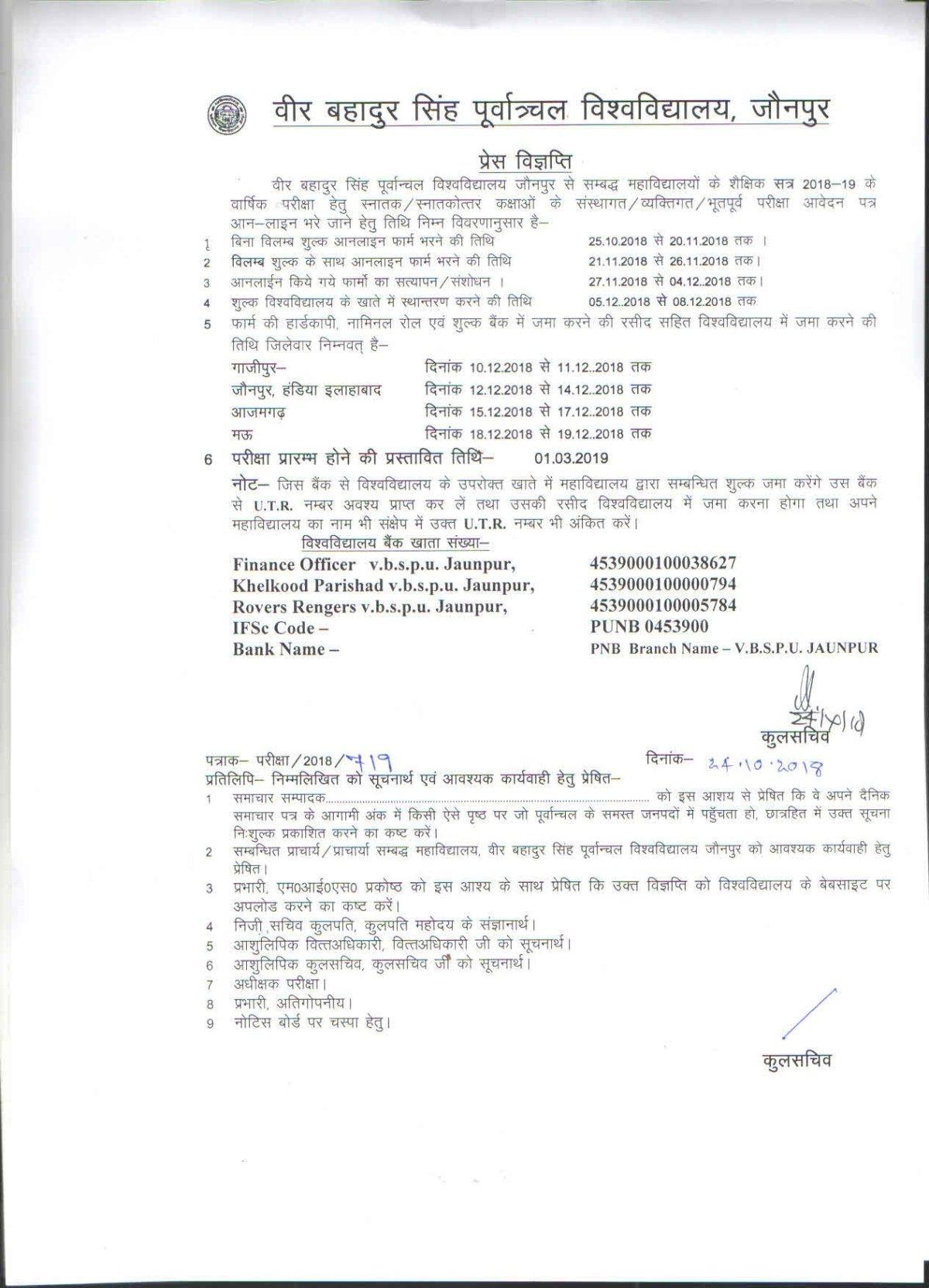 VBSPU Online Exam Form