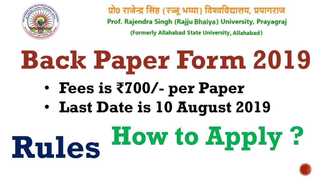 Allahabad State University Back Paper Form 2019