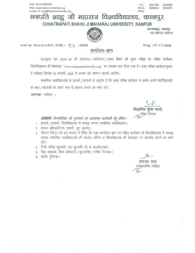 CSJM Kanpur University Scheme