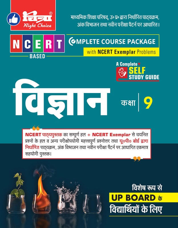 NCERT 9th Science