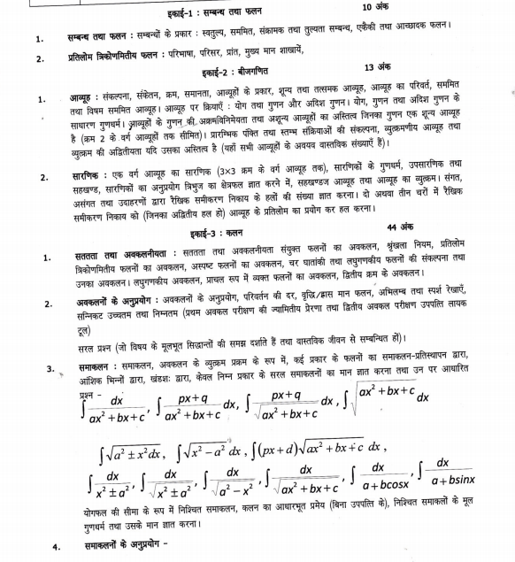UP Board Syllabus for Exam 2021 13