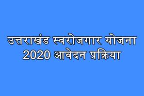 उत्तराखंड स्वरोजगार योजना 2020 : आवेदन प्रक्रिया