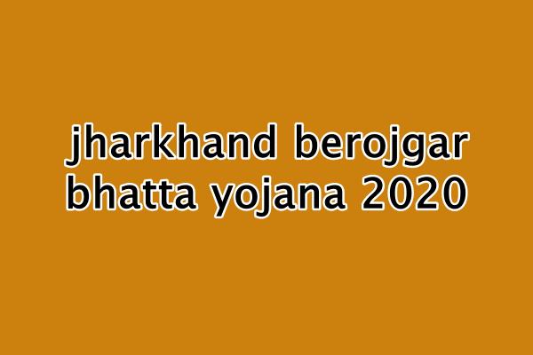 झारखंड बेरोजगार भत्ता 2020 [Registration] : jharkhandrojgar.nic.in