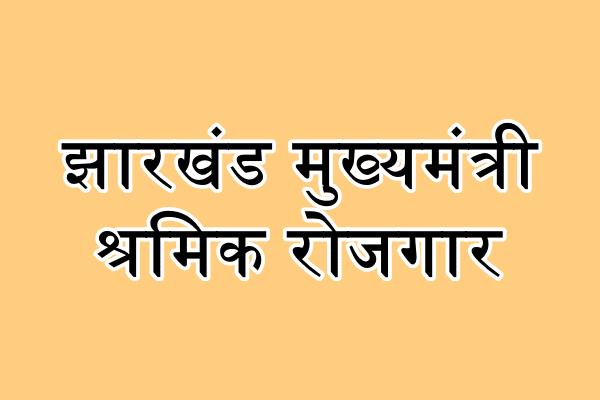 झारखंड मुख्यमंत्री श्रमिक रोजगार योजना 2020: पंजीकरण आवेदन फॉर्म
