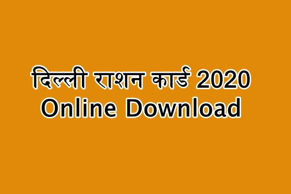 Delhi rashan Card 2020 [registration] status check & online card download