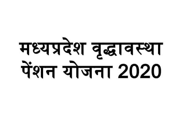 मध्यप्रदेश वृद्धावस्था पेंशन योजना 2020, MP Vriddha Pension Yojana,  MP Pension Portal in Hindi