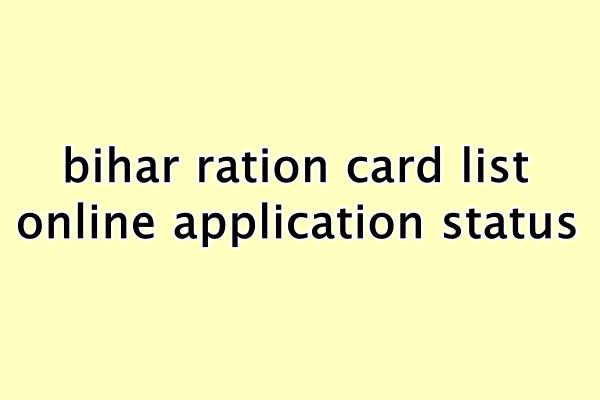 Bihar ration card list 2020 online application status check