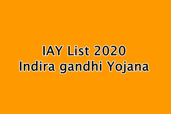 इंदिरा गांधी योजना लिस्ट 2020 : IAY list 2020 online कैसे देखें | iay.ni.cin 2020-2021 list