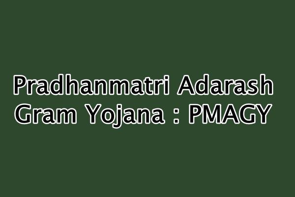 प्रधानमंत्री आदर्श ग्राम योजना 2020, PMAGY, प्रधानमंत्री आदर्श ग्राम योजना