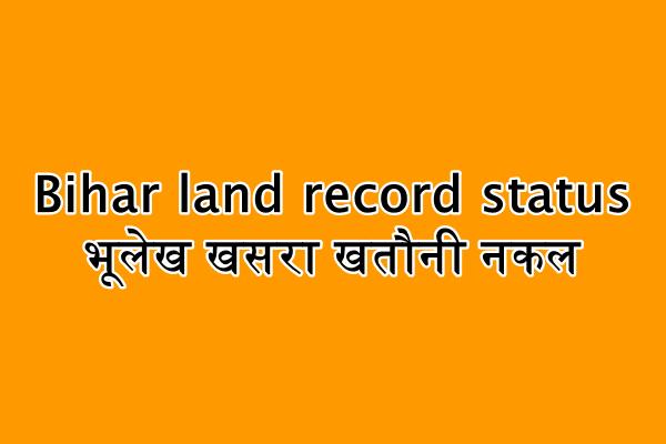 बिहार लैंड रिकॉर्ड पोर्टल अपना खाता : Bihar land record status भूलेख खसरा खतौनी नकल