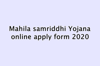 महिला समृद्धि योजना 2020 Haryana Mahila Samriddhi Yojana online registration