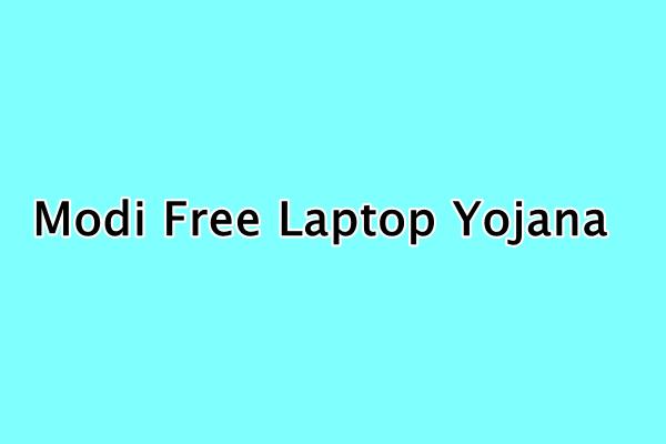 मोदी फ्री लैपटॉप योजना (फेक और झूठी) Modi Free Laptop Yojana