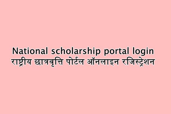 राष्ट्रीय छात्रवृत्ति पोर्टल 2020 : NSP Scholarship renewal, payment status, scholarships.gov.in