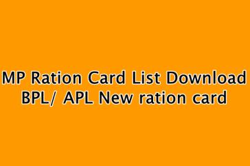 MP Ration Card List 2020 : MP APL BPL Ration card online List Download
