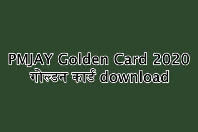 PMJAY गोल्डन कार्ड 2020: आयुष्मान भारत योजना गोल्डन कार्ड डाउनलोड