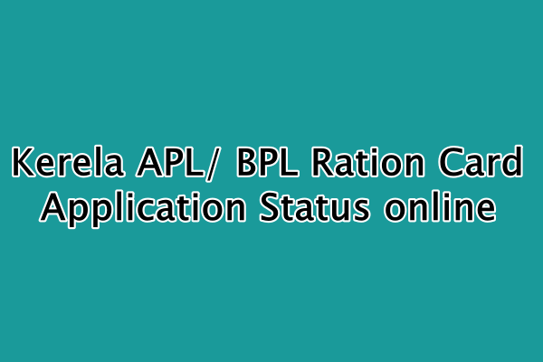 केरल राशन कार्ड ऑनलाइन आवेदन   Kerela APL/ BPL Ration Card Application Status