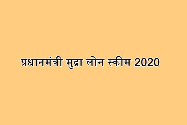 प्रधानमंत्री मुद्रा ऋण योजना 2020