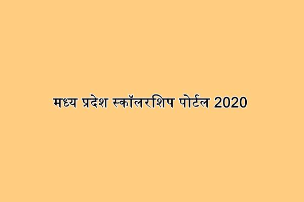 मध्य प्रदेश स्कॉलरशिप पोर्टल 2020