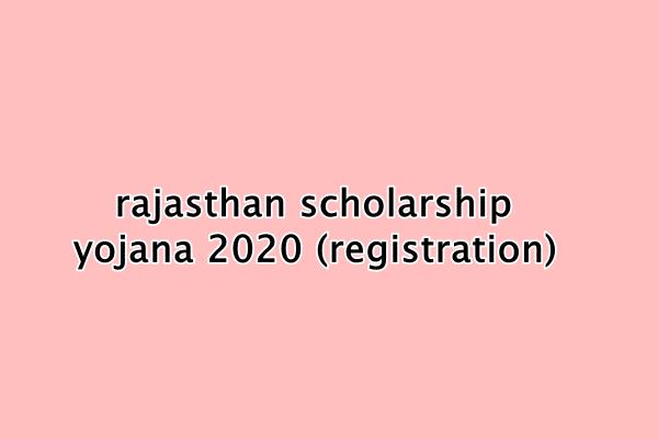 राजस्थान स्कॉलरशिप योजना 2020 : एप्लीकेशन फॉर्म online apply, ऑनलाइन आवेदन