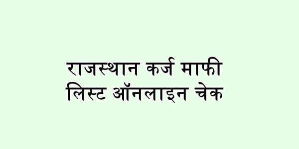 राजस्थान कर्ज माफी लिस्ट ऑनलाइन चेक