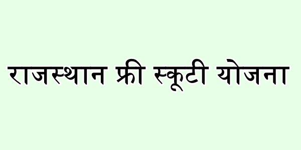 राजस्थान फ्री स्कूटी योजना