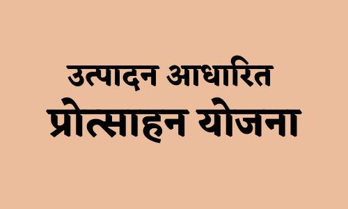 utpadan aadharit protsahan yojana