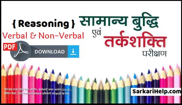 reasoning book pdf verbal
