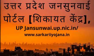 [jansunwai.up.nic.in*]IGRS UP Jansunwai Portal Complaint Registration
