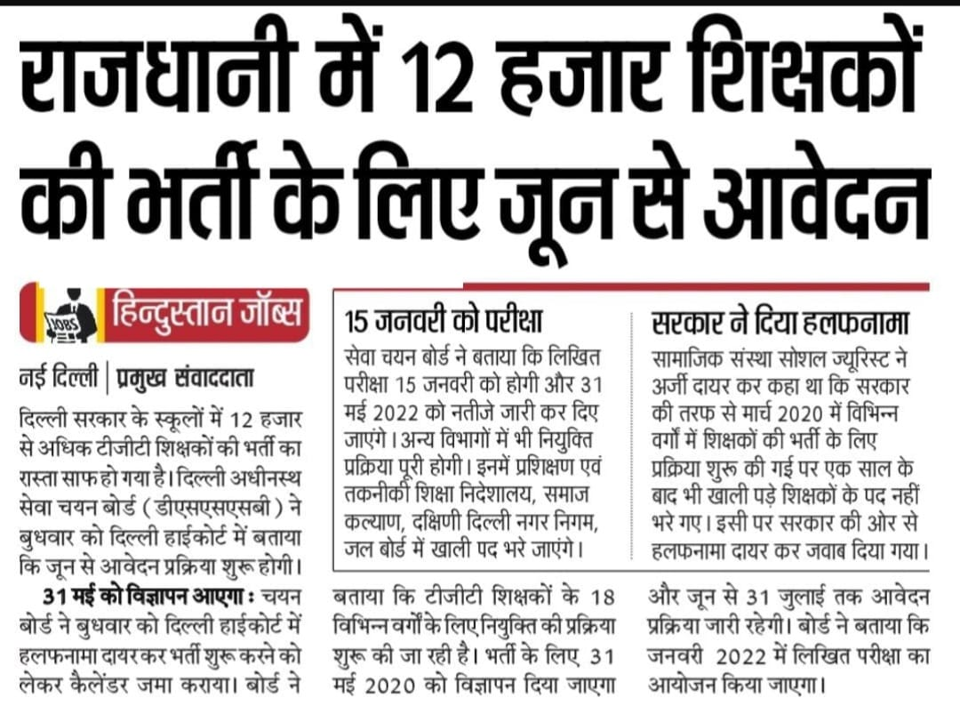 Delhi TGT Vacancy 2021