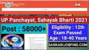 UP Panchayat, Sahayak Offline Form