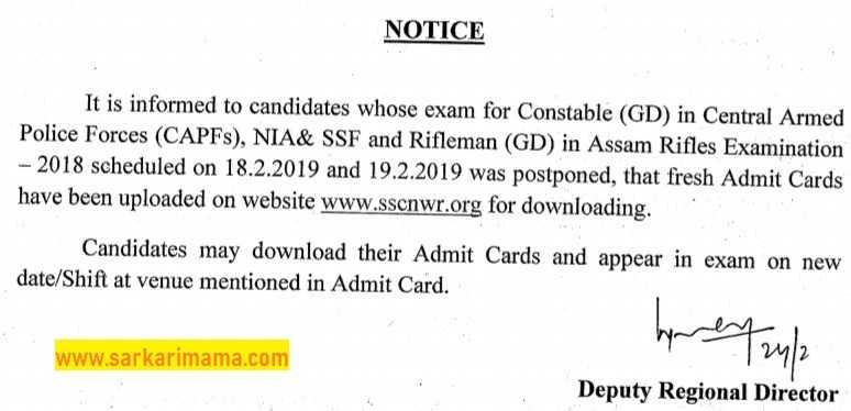 nwr admit card
